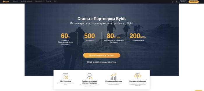 Bybit.com партнерам