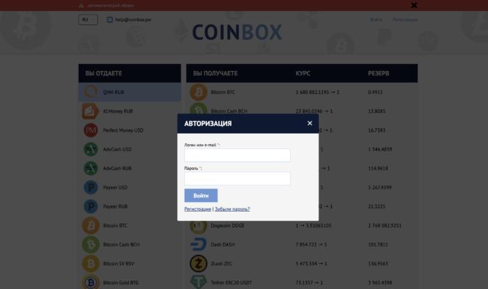 Электронный обменник Coinbox вход