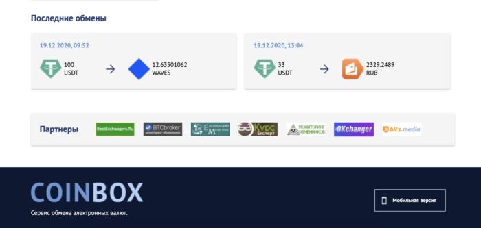 Электронный обменник Coinbox последний обмен