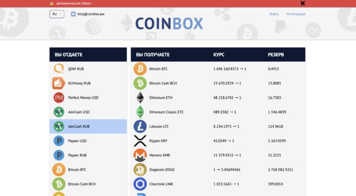 Электронный обменник Coinbox обмен