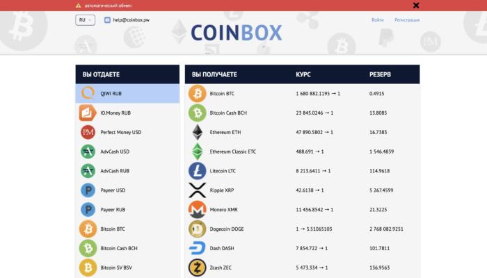 Электронный обменник Coinbox