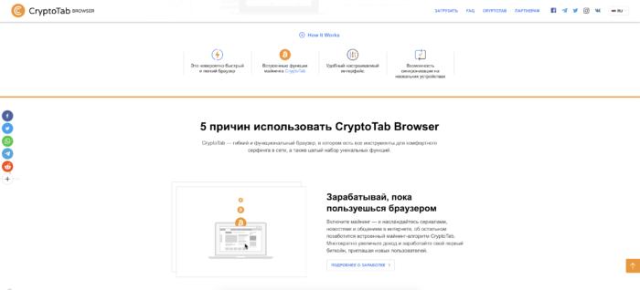 cryptotabbrowser.com преимущества