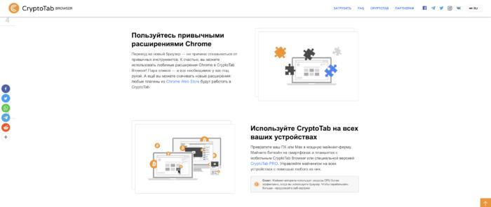 cryptotabbrowser.com условия