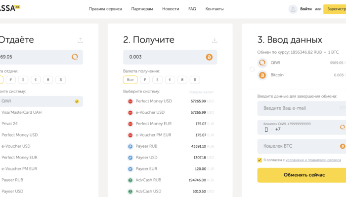 Электронный обменник валюты Kassa.cc