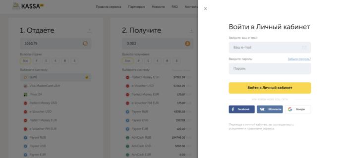 Электронный обменник валюты Kassa.cc вход