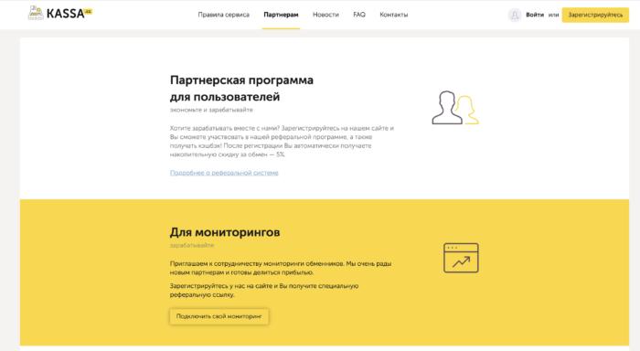 Электронный обменник валюты Kassa.cc партнерская программа