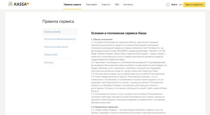 Электронный обменник валюты Kassa.cc правила сервиса