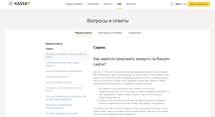 Электронный обменник валюты Kassa.cc вопрос ответ