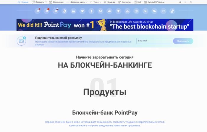 Криптовалютный кошелёк Wallet PointPay продукты