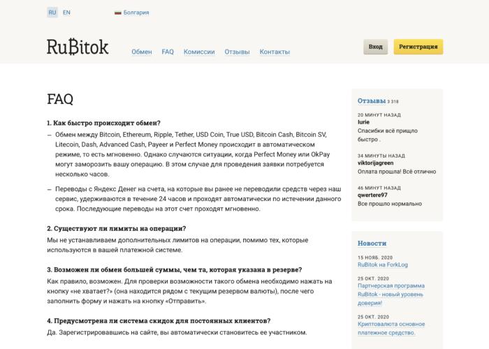 Электронный обменник RuBitok.com faq