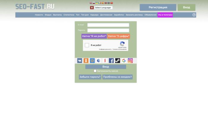 Сервис заработка и продвижения Seo-fast.ru вход